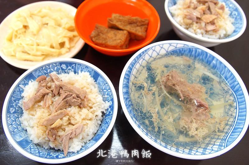 雲林虎尾_北港鴨肉飯