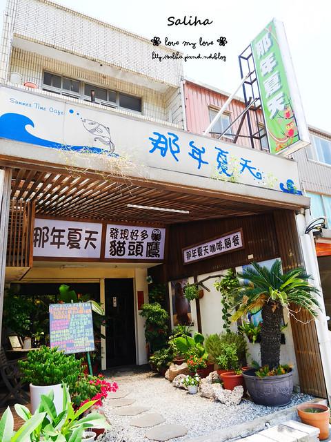 三芝淺水灣海邊咖啡推薦那年夏天餐點 (4)