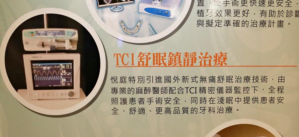 擔心植牙會痛嗎?TCI舒眠鎮靜治療就是你的救星哦