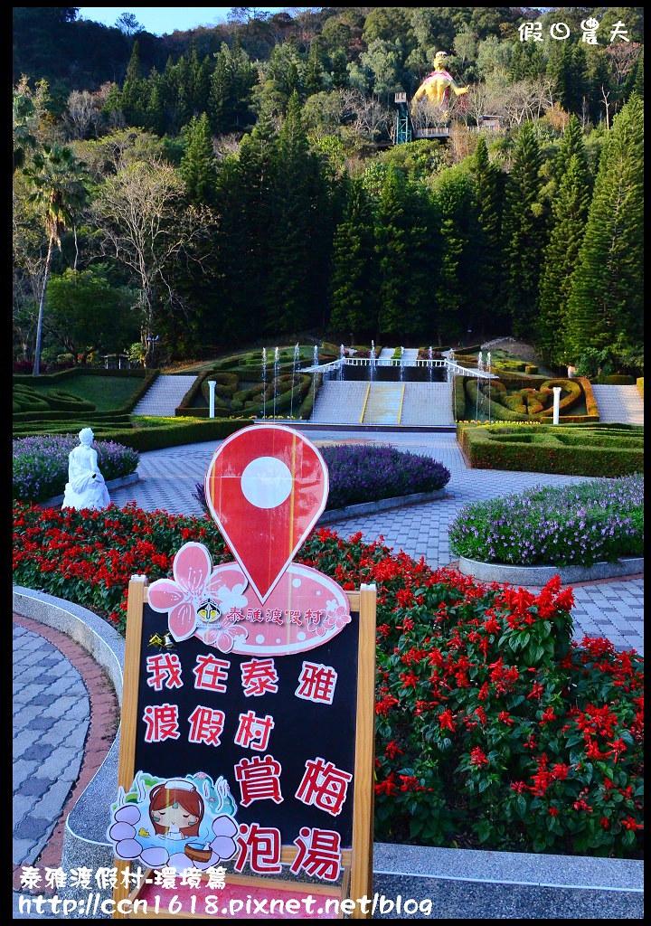 泰雅渡假村-環境篇DSC_0176