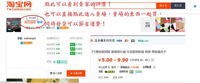 taobao購買注意事項3