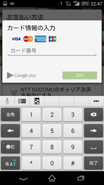 android_otoko09
