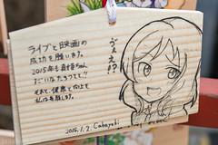神田明神_絵馬_20150103-DSC_5929
