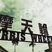 台北市兒童育樂中心