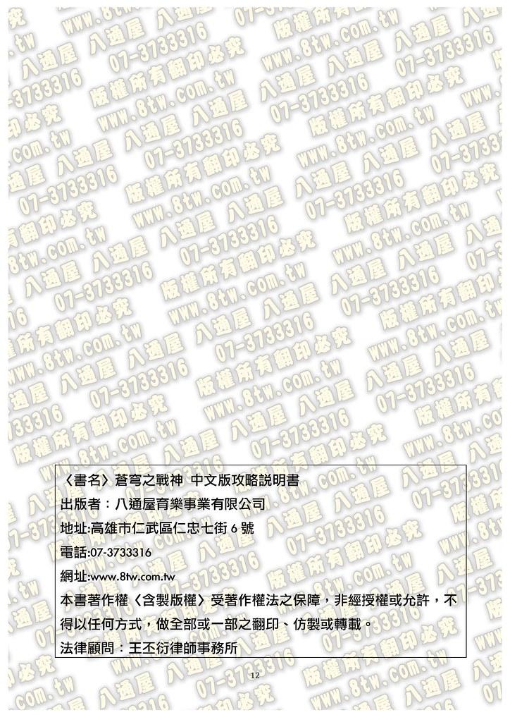 S244蒼穹之戰神  中文版攻略_Page_13