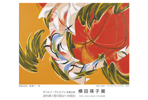 2015_新春企画・横田瑛子展