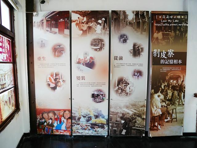 台北一日遊行程推薦親子好玩景點台灣鄉土教育中心 (4)