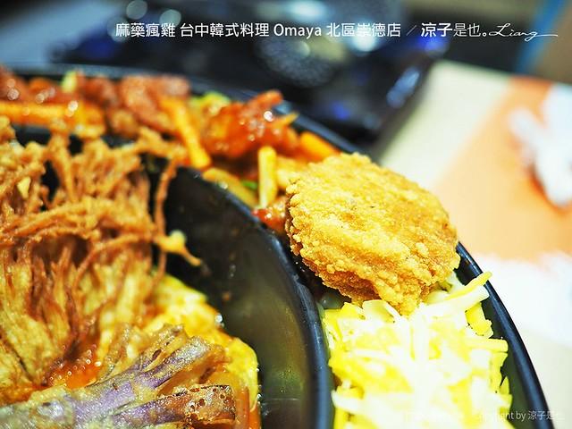 麻藥瘋雞 台中韓式料理 Omaya 北區崇德店 24
