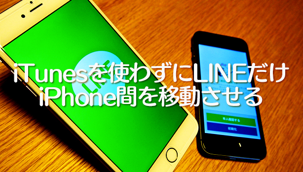 iphone_line_app_move