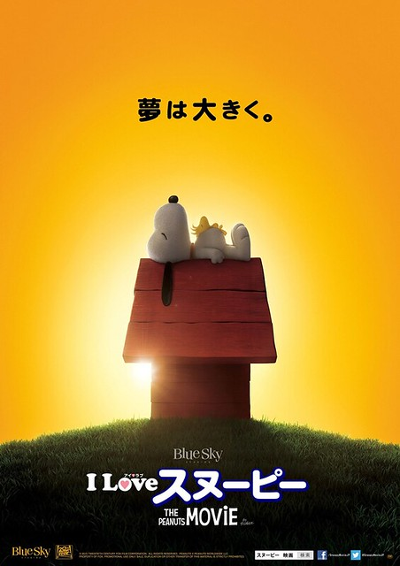 『I LOVE スヌーピー THE PEANUTS MOVIE』ティザーポスター