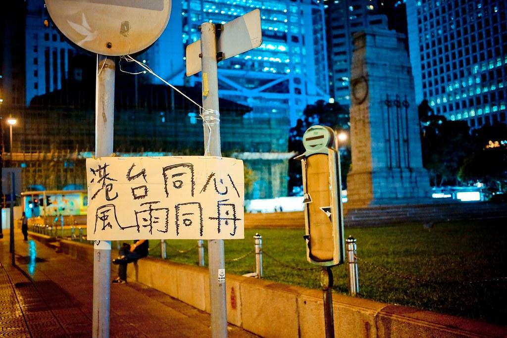 Umbrella movement - 0939