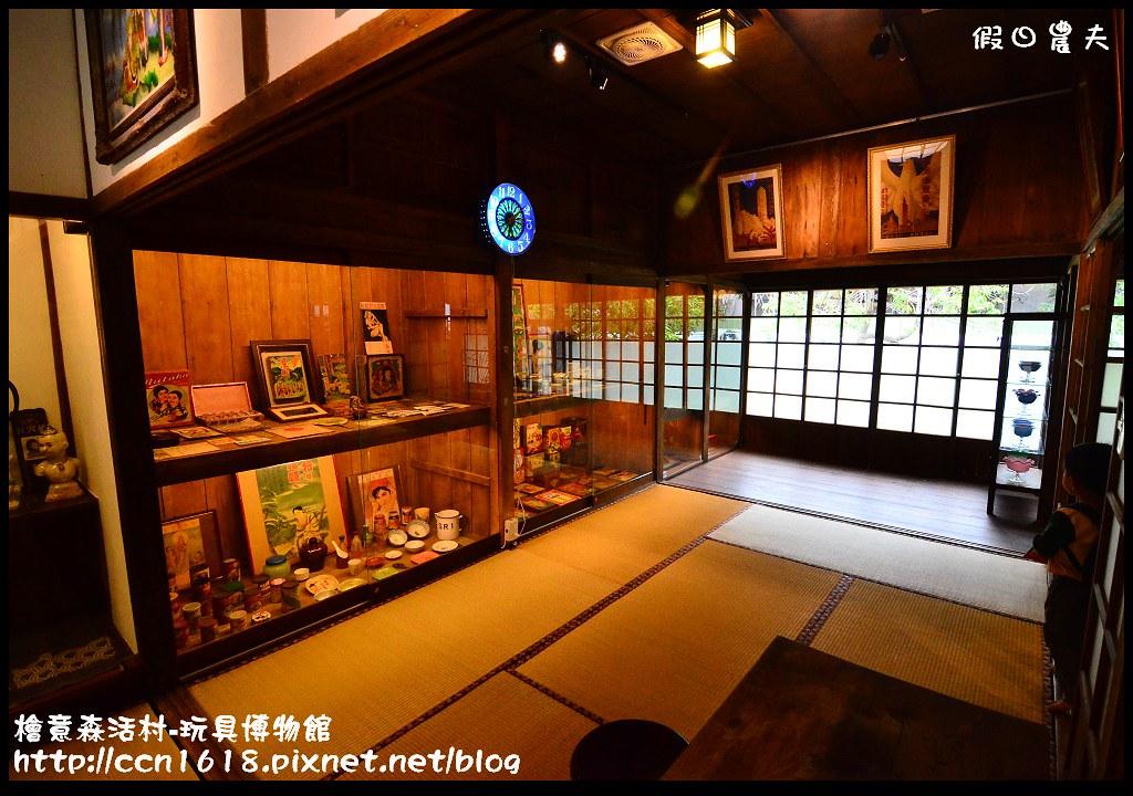 檜意森活村-玩具博物館DSC_6304