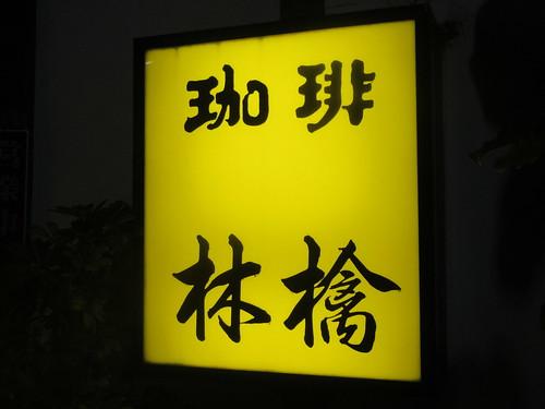 林檎(江古田)