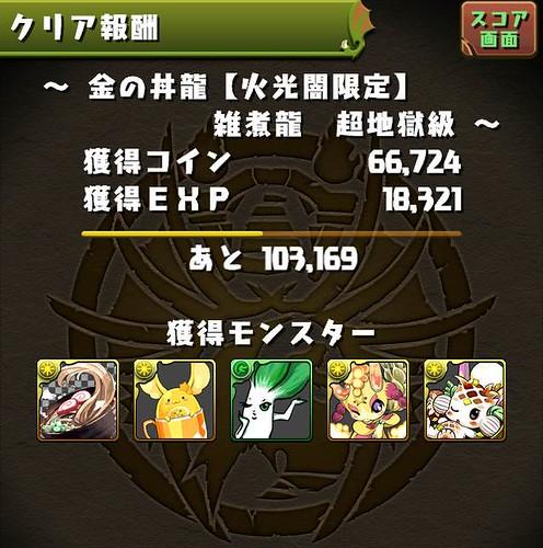 vs_gashou_result_141230