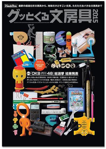 12月16日(火) 発売「グッとくる文房具 2015」に掲載!