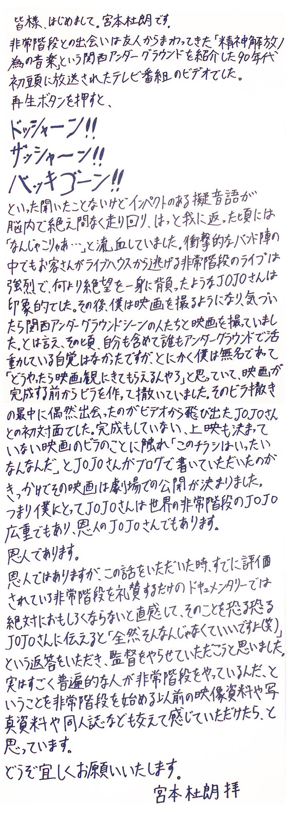 hijokaidan_campfire_miyamoto_pre