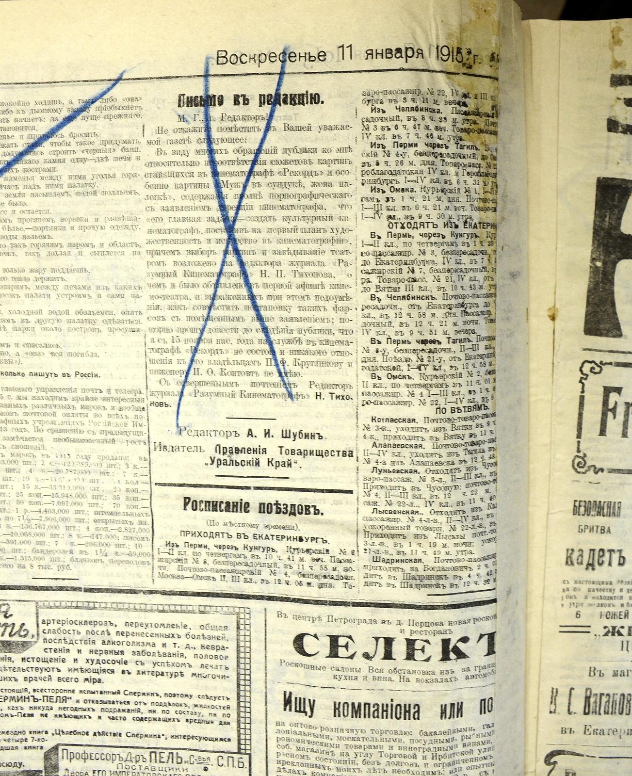 """1915-01-11. """"Разумный кинематограф"""". Редактор Н. Тихонов. DSC_1697"""