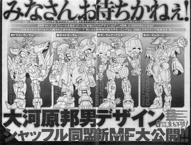 團結力量大!鋼彈來組隊~ 機動戰士小隊,出擊!!!