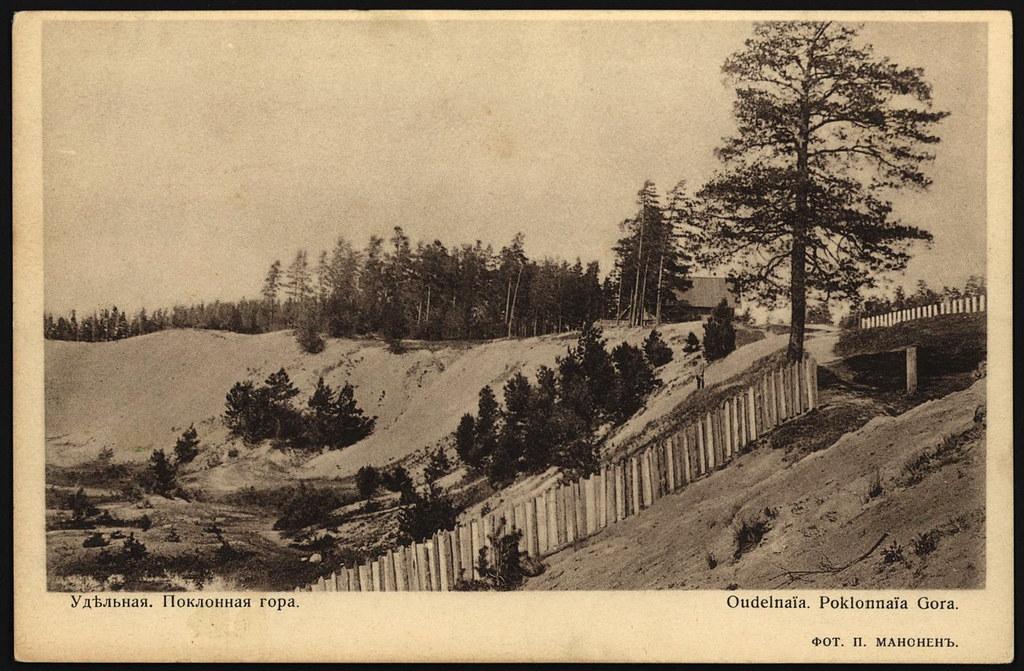1906. Удельная. Поклонная гора = Oudelnaïa. Poklonnaïa Gora_Страница_1