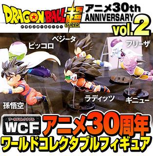 WCF系列《七龍珠超》30週年 第二彈!ドラゴンボール超~ANIME 30th ANNIVERSARY~vol.2