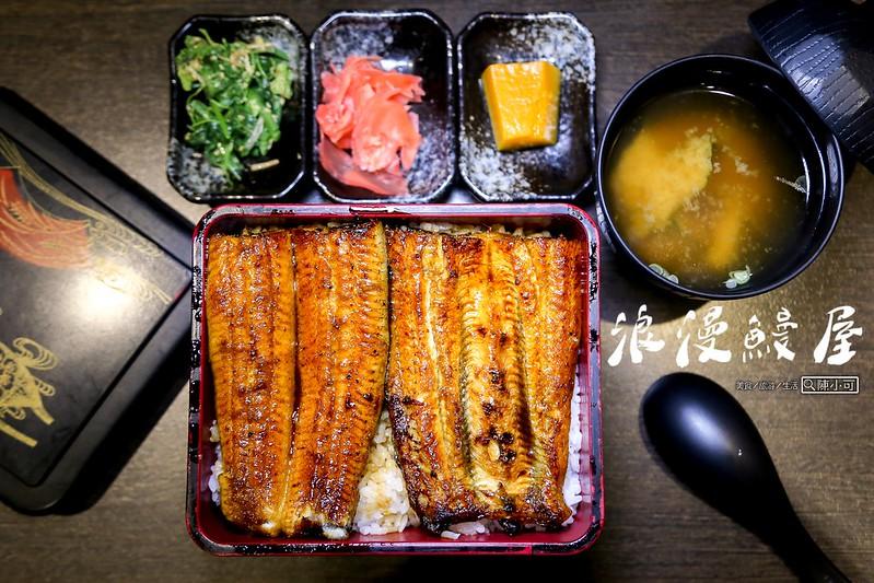 御成町浪漫鰻屋,日本料理︱拉麵︱豬排 @陳小可的吃喝玩樂