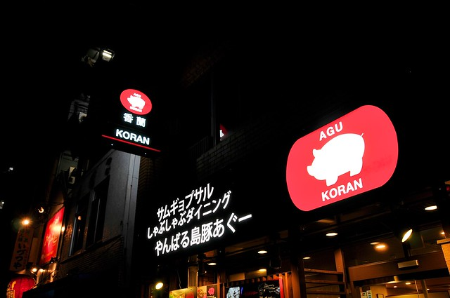Koran restaurant