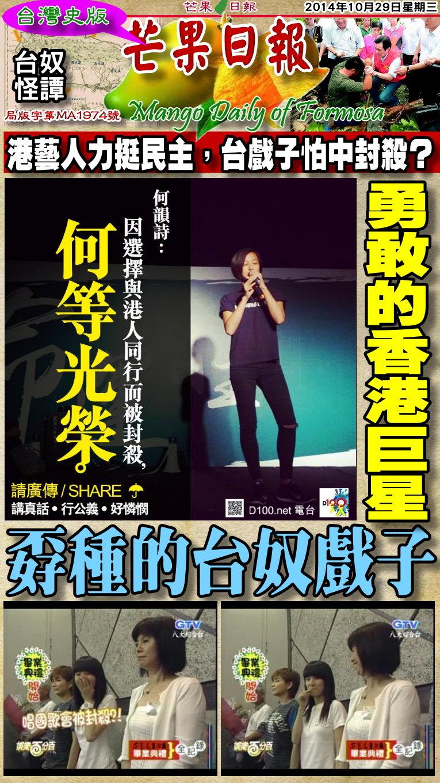 141029芒果日報--台灣史論--港藝人力挺民主,台藝人懼中封殺