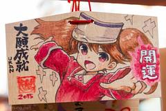 神田明神_絵馬_20150103-DSC_5935