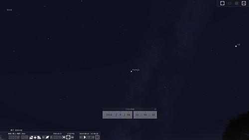 Stellarium_SS_(2014_09_22)_2 プラネタリウム アプリケーション ソフトウェアのStellariumのスクリーンショット 画面には星空が表示されている。ポップアップ ウィンドウには日付と時刻が表示されている。