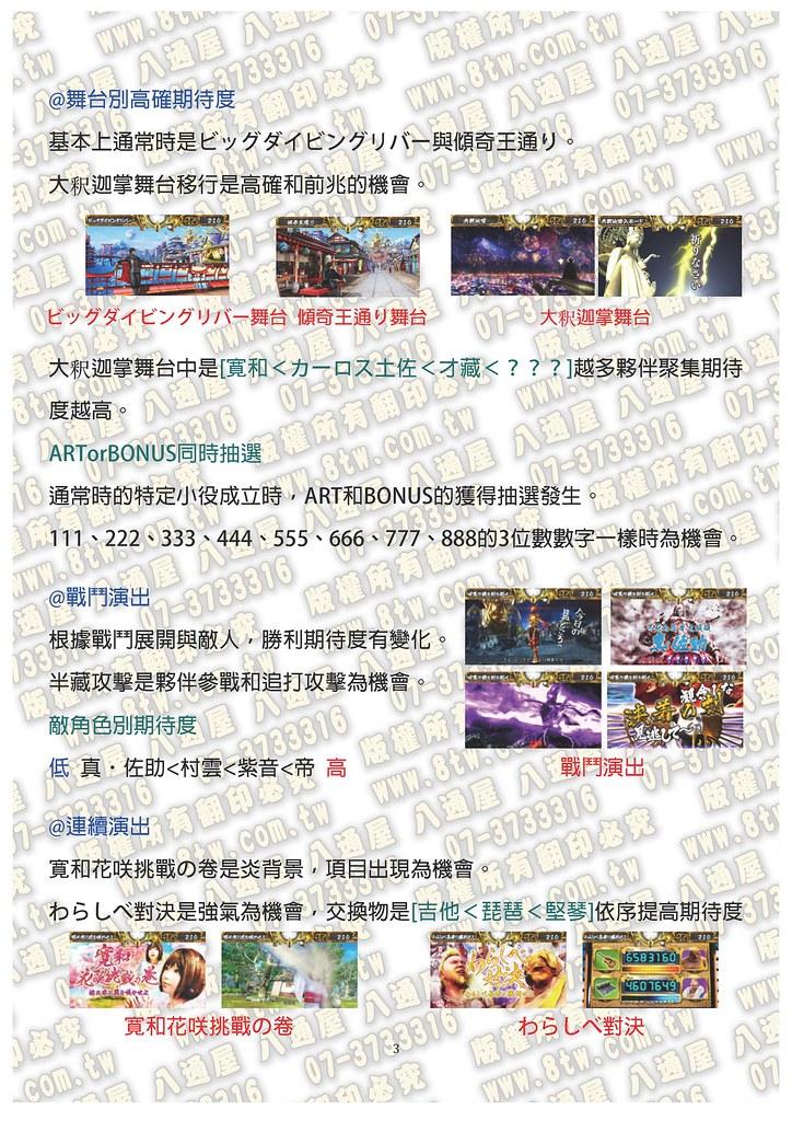 S212御伽屋 中文版攻略_Page_04