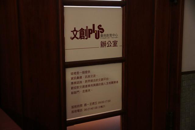 day 1文創中心-愛國婦女館 + 孔廟 (6)