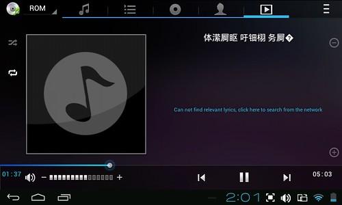 Screenshot_2014-12-08-02-01-24
