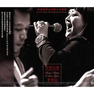 朱渱琪、台北爵士大樂團 - 玫瑰玫瑰我愛你