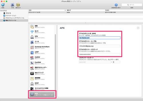 iPhone_構成ユーティリティ1