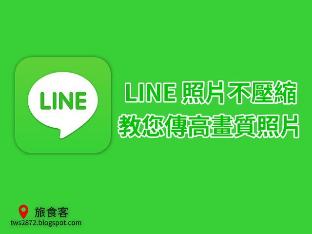 LINE app-高畫質