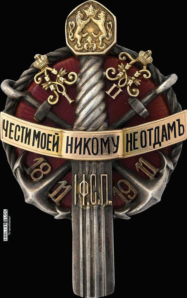 俄罗斯帝国军徽15