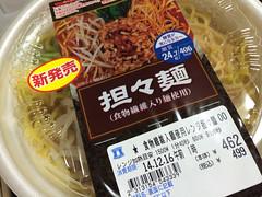 ローソンの低糖質の坦々麺!