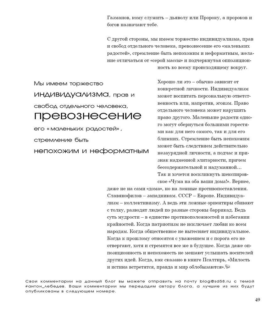 Blog_Anton (1)_1