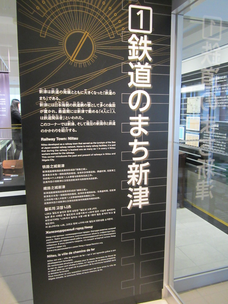 鉄道資料館 (26)