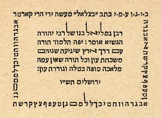 «Bezalel»