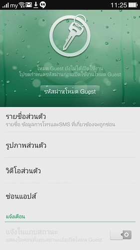 Screenshot_2014-08-05-11-25-37-619