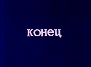 Iz dnevnikov Yona Tikhogo. Puteshestvie na Interopiyu (1985)