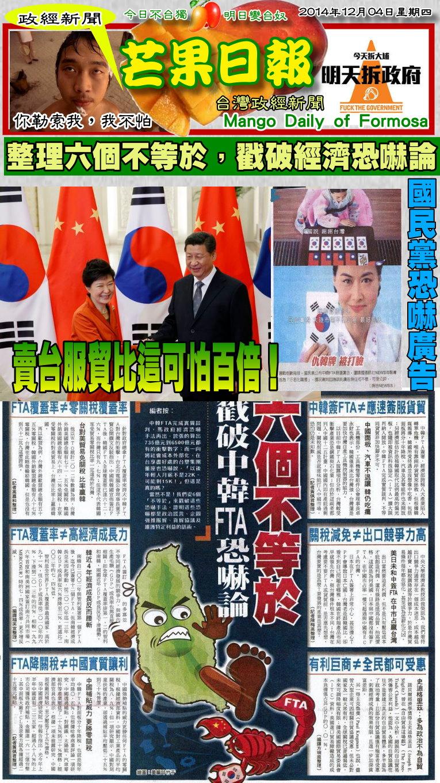 141219芒果日報--政經新聞--六個不等於真相,戳破經濟恐嚇論