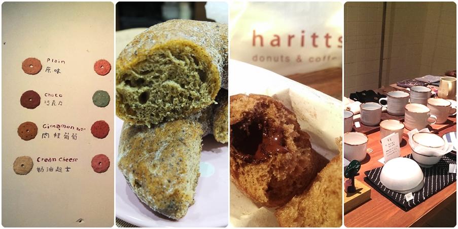 Haritte 甜甜圈