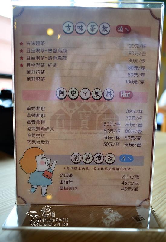 百寶村 (36)