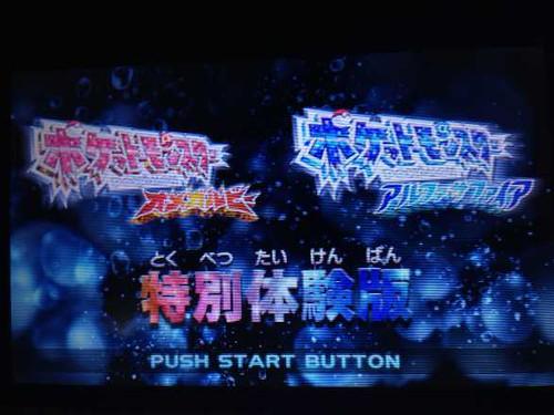 pokemonORAS_trial_1_141109