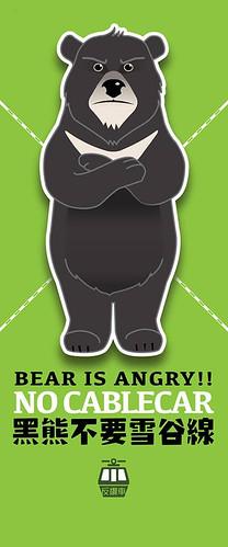 台灣黑熊為反雪谷線代言。圖片來源:台中反纜車陣線