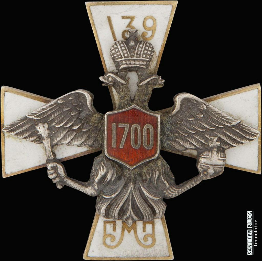 俄罗斯帝国军徽10