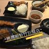 @instafoodapp #instafood #instafoodapp #instagood #food #foodporn #delicious #eating #foodpics #foodgasm #foodie #tasty #yummy #eat #hungry #love  #台灣 #taiwan #東區 #勝博殿新竹巨城店 #food #restaurant #day
