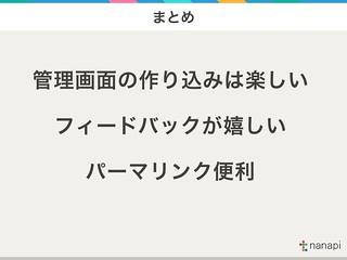 アンサー管理画面 at 管理画面チラ見せナイト#2.024